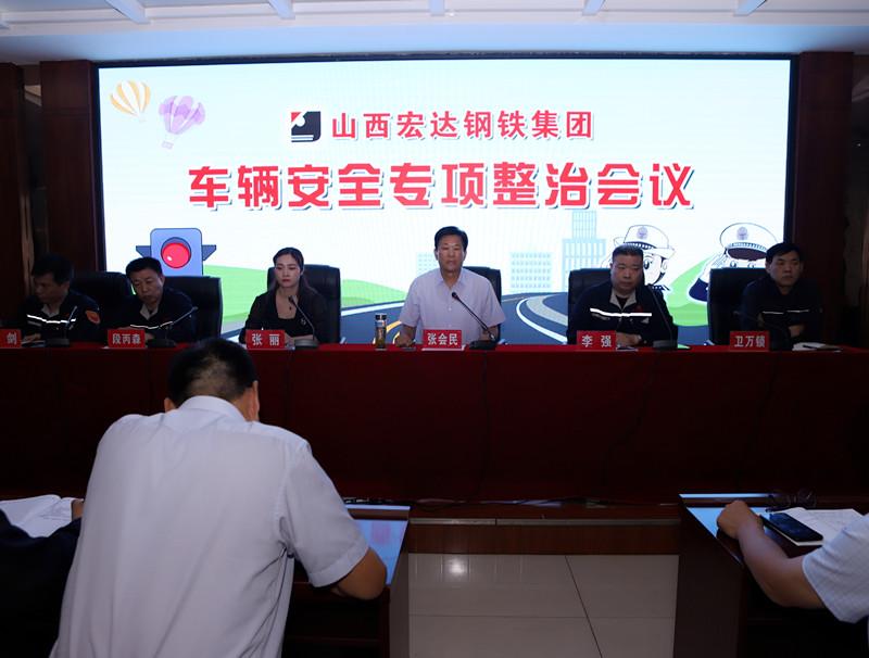 集团召开车辆安全专项整治会议