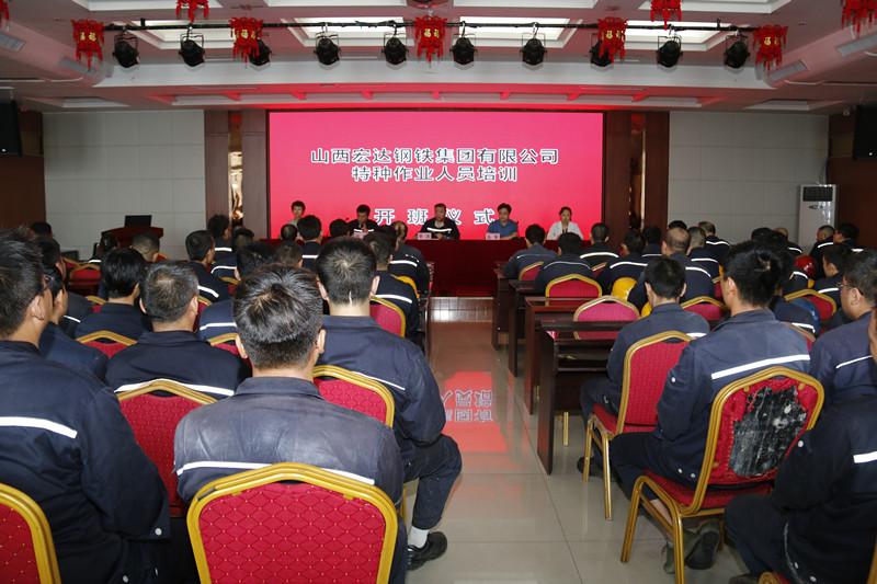 宏达集团举办特种作业人员培训