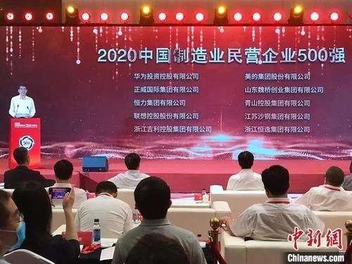 """宏达集团上榜""""2020中国制造业民营企业500强"""""""