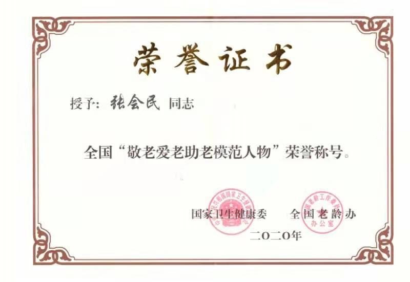 """张会民董事长荣获全国""""敬老爱老助老 模范人物""""荣誉称号"""