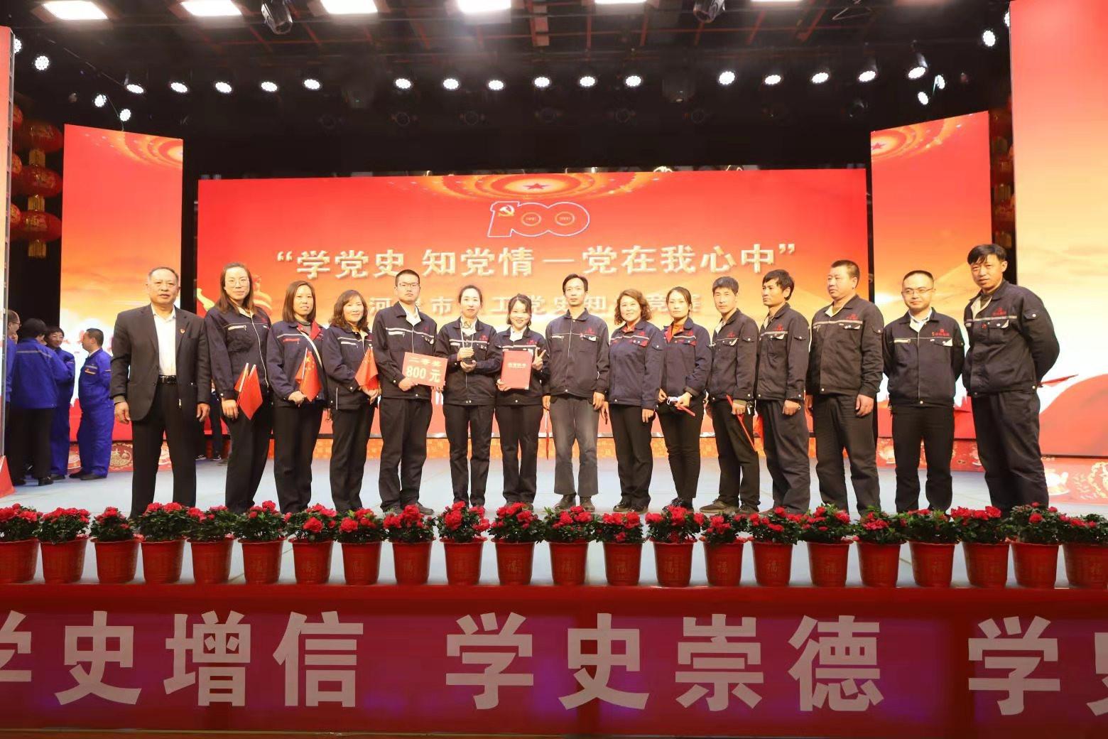 宏达集团工会代表队荣获全市学党史知识竞赛二等奖