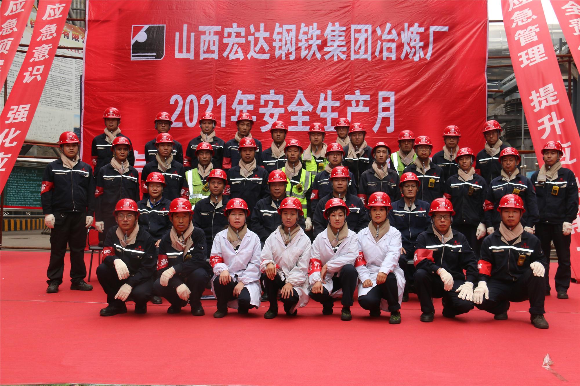 山西宏达钢铁集团冶炼厂 应急演练有特色