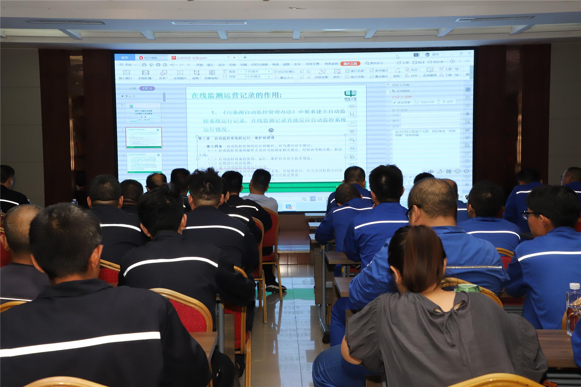 全市环保在线监控设施运行维护培训会 在宏达集团召开