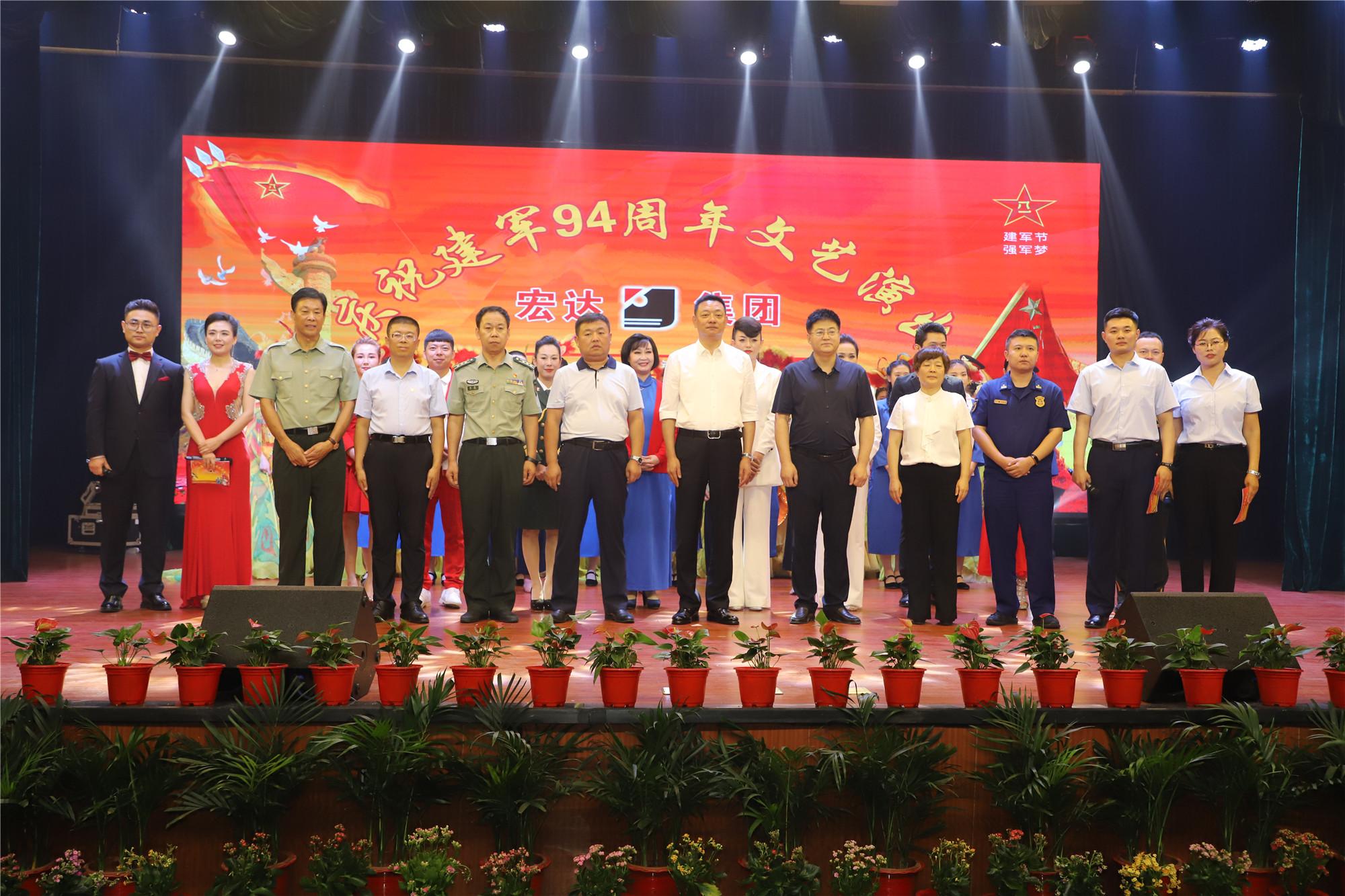 弘扬优良传统  永葆军人本色 宏达集团隆重举办庆祝建军94周年活动