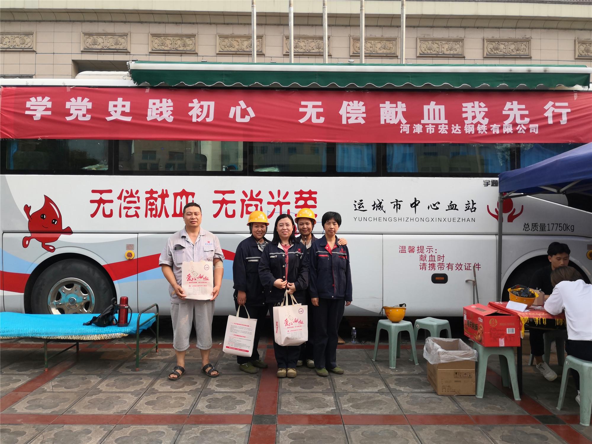 宏达集团开展义务献血活动