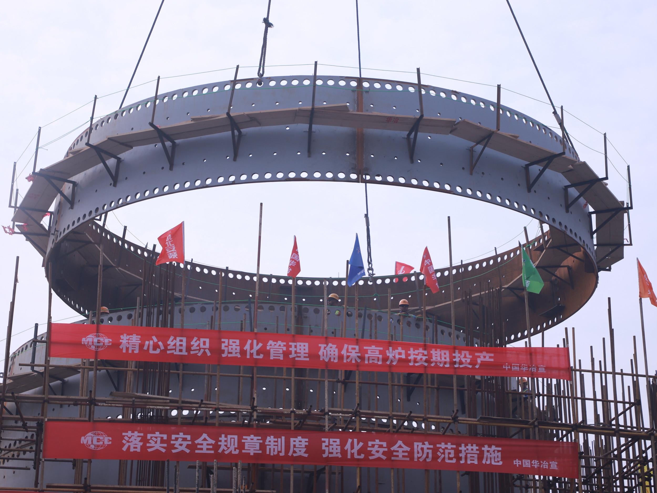 1350m3高炉炉壳吊装仪式暨项目全面推进动员会召开